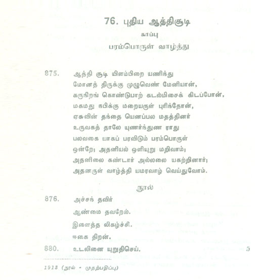 essay about subramaniya bharathiar in tamil This is a collection of essays on the life and thoughts of subramanya bharathi, the national poet the regard the poet had for the great reformists of his period in.
